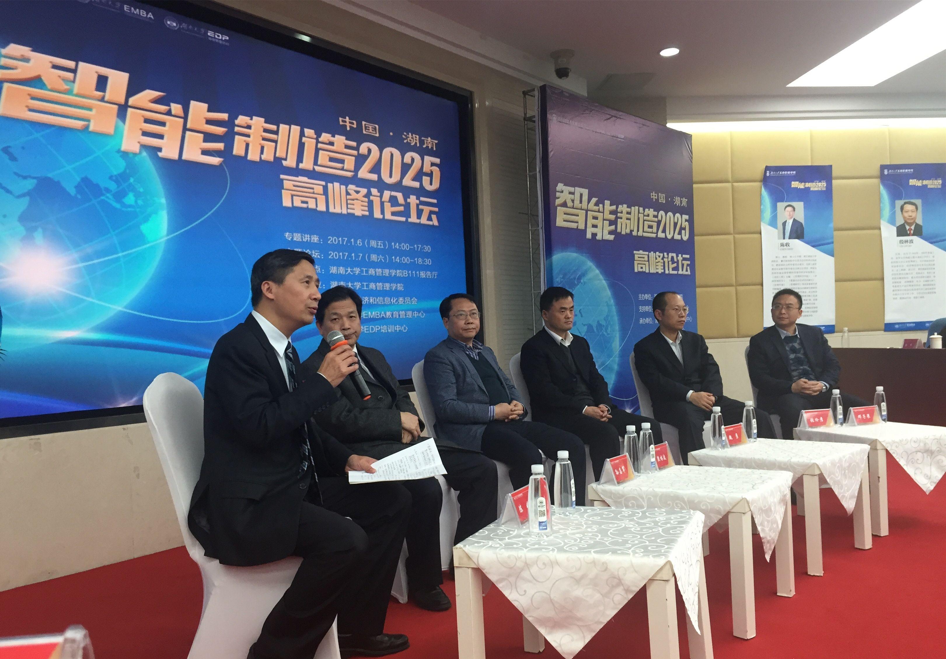 我校举行中国湖南智能制造2025高峰论坛视频-图文